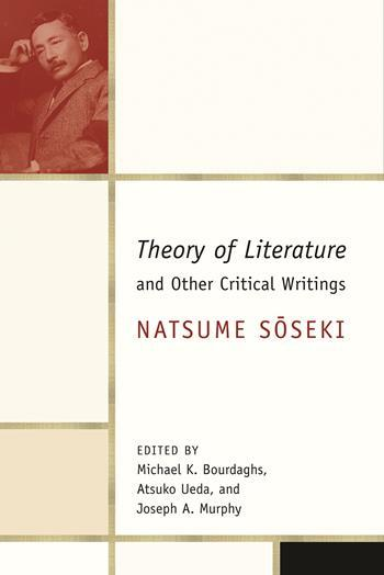 <i>Theory of Literature </i>and Other Critical Writings