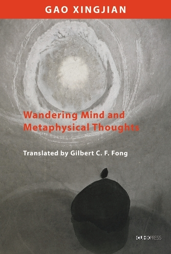Wandering Mind and Metaphysical Thoughts