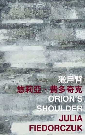 Orion's Shoulder